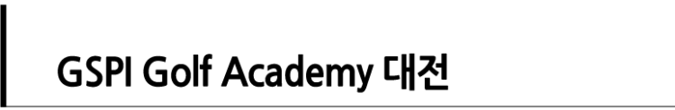 GSPI-academy3_header