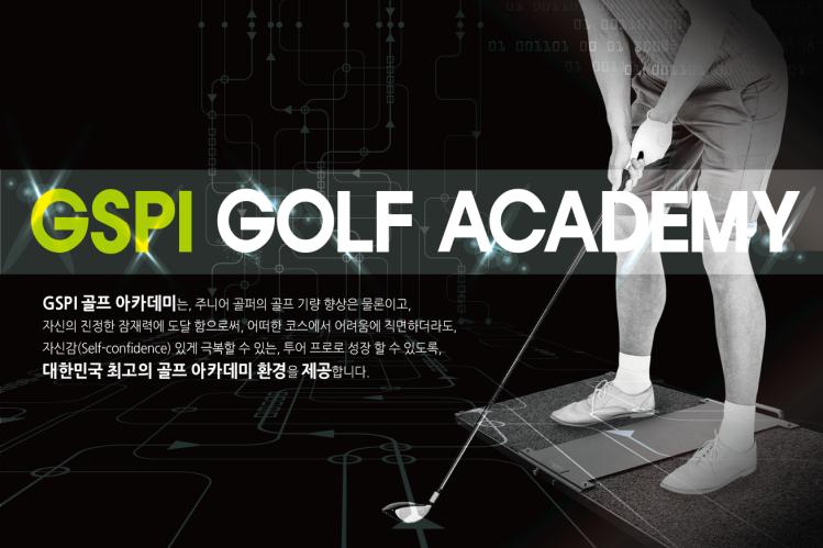GSPI-academy_포스터